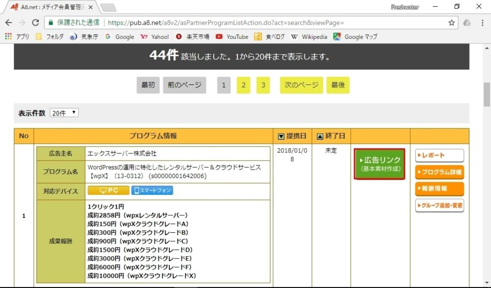 A8.net公式HP