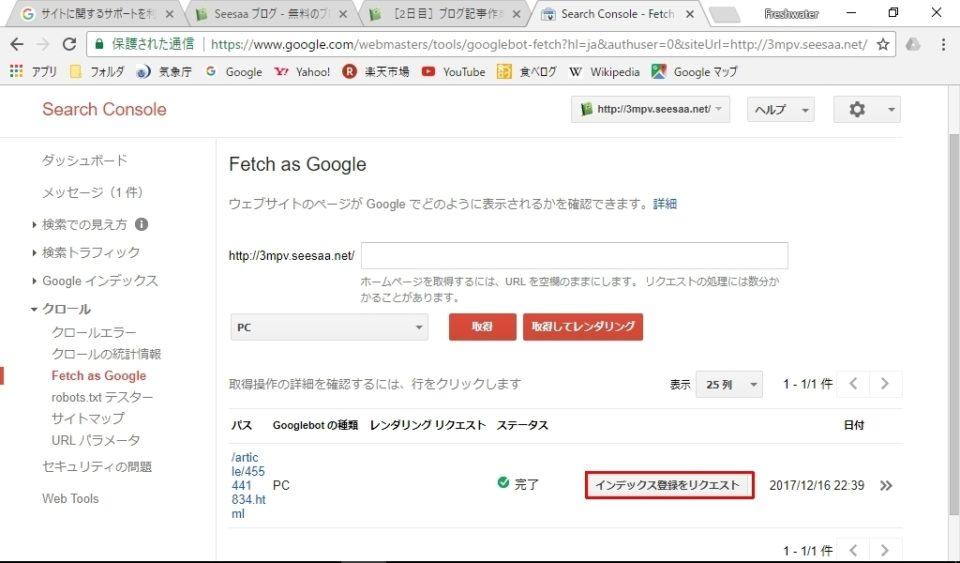 グーグル公式HP