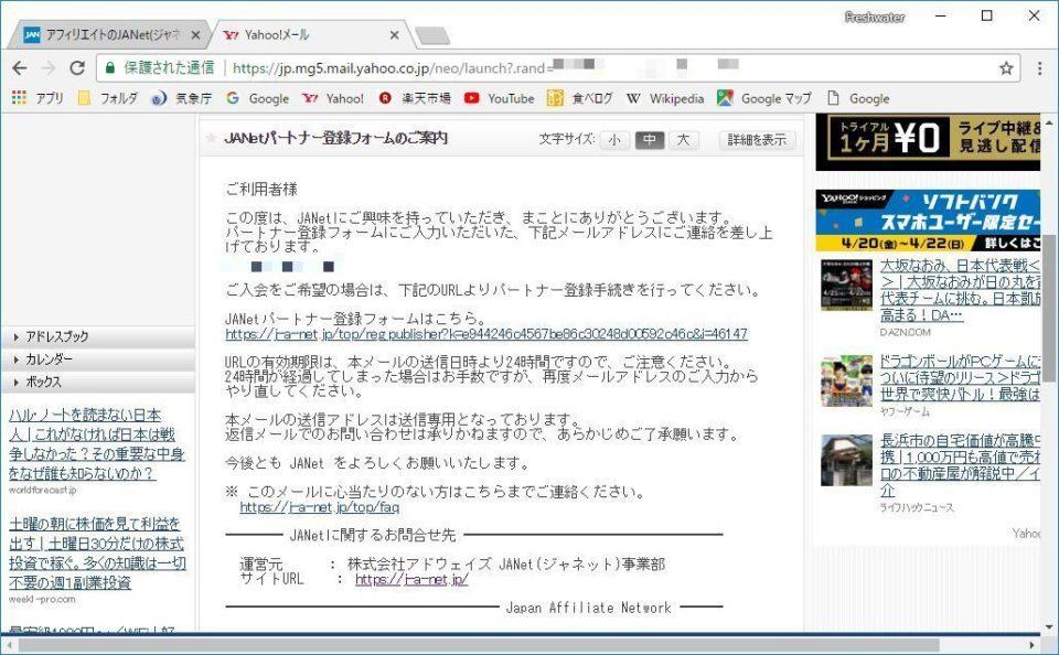 JANet公式HP