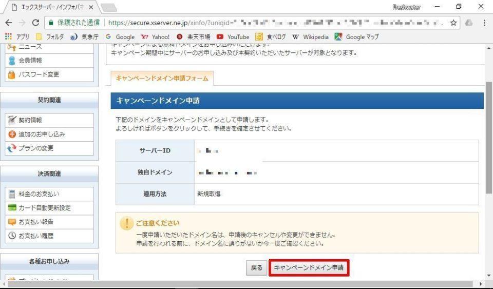 エックスサーバー公式HP