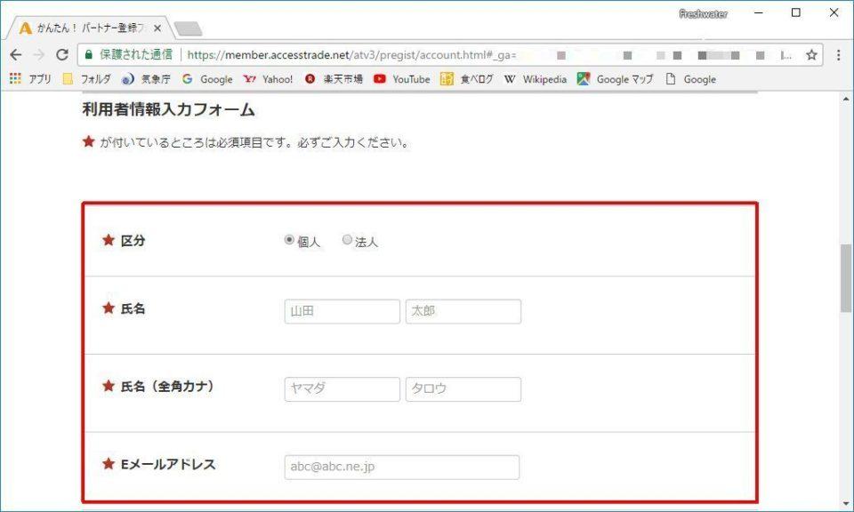 アクセストレード公式HP