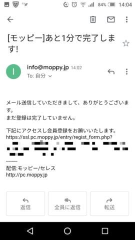 モッピー公式HP