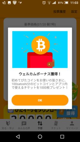ぴたコイン