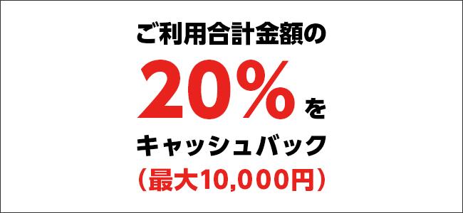 「JCBでスマホ決済!全員に20%キャッシュバックキャンペーン!」