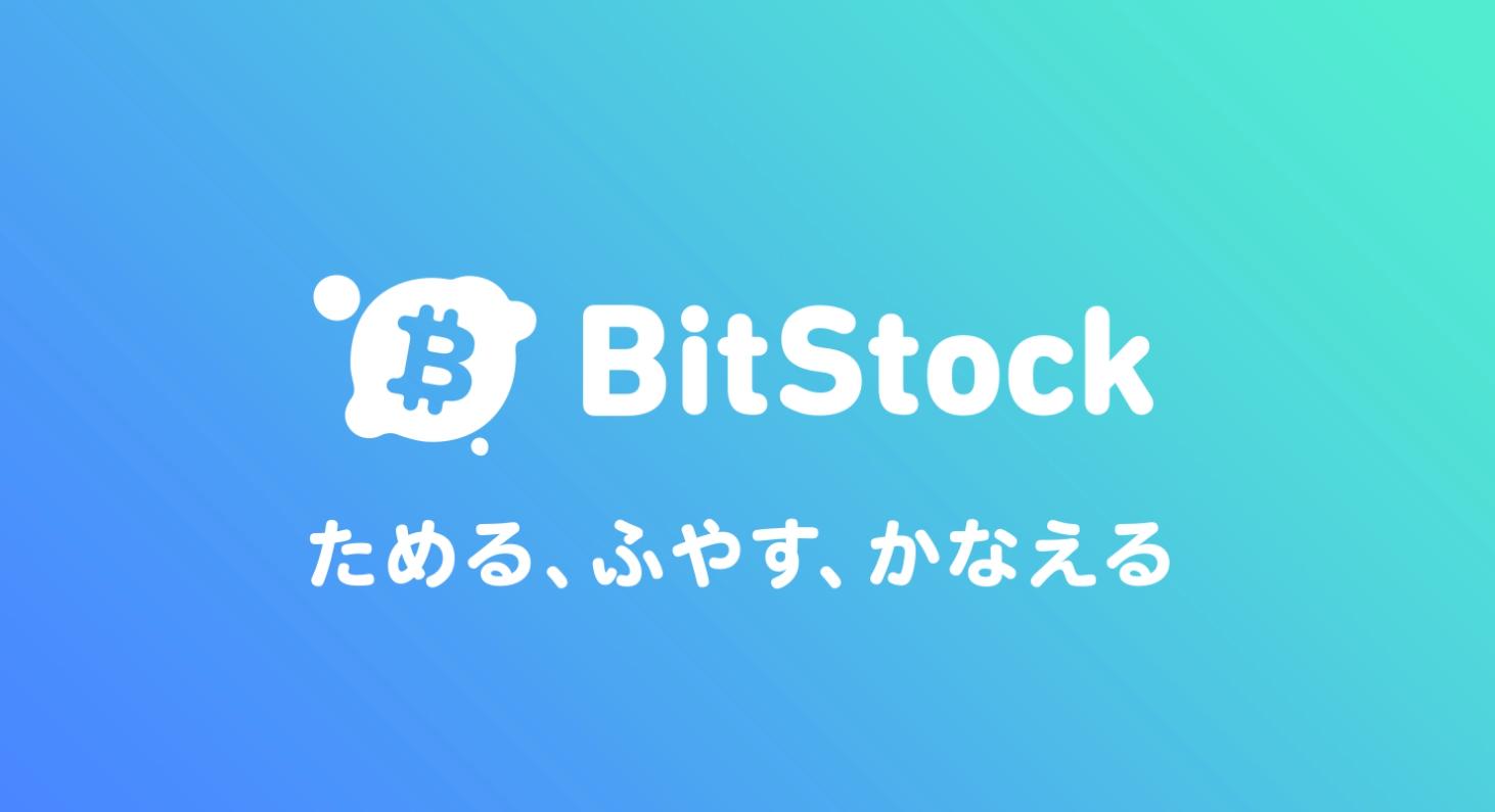 BitStock(ビットストック)