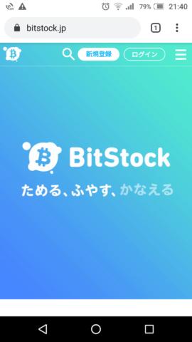 Bit Start(ビットスタート)