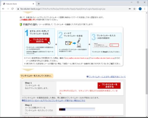 楽天銀行株式会社の公式HPの画像を引用