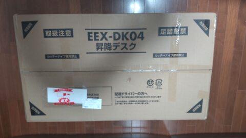 イーサプライ ガス圧 昇降デスク スタンディングデスク EEX-DK04