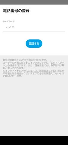 株式会社Paddleのアプリ『Bit Start(ビットスタート)』の画像を引用